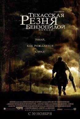 Постер фильма Техасская резня бензопилой: Начало (2006)