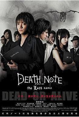 Постер фильма Тетрадь смерти 2 (2006)