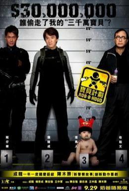 Постер фильма Младенец на $30 000 000 (2006)