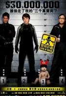 Младенец на $30 000 000 (2006)