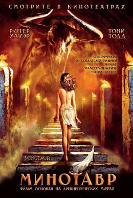 Постер фильма Минотавр (2006)