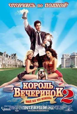 Постер фильма Король вечеринок 2 (2006)