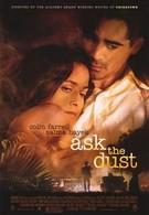 Спроси у пыли (2006)