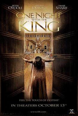 Постер фильма Одна ночь с королем (2006)