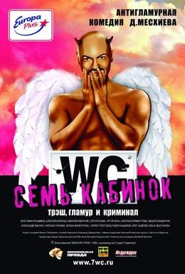 Постер фильма Семь кабинок (2007)