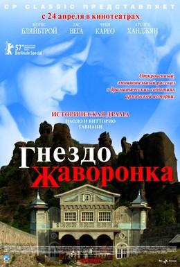 Постер фильма Гнездо жаворонка (2007)