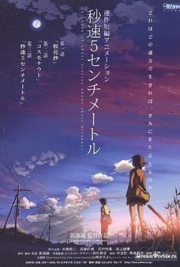 Постер фильма 5 сантиметров в секунду (2007)