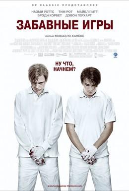 Постер фильма Забавные игры (2007)