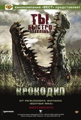Постер фильма Крокодил (2007)