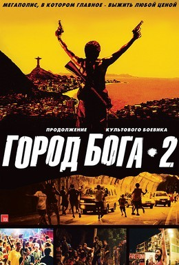 Постер фильма Город бога 2 (2007)