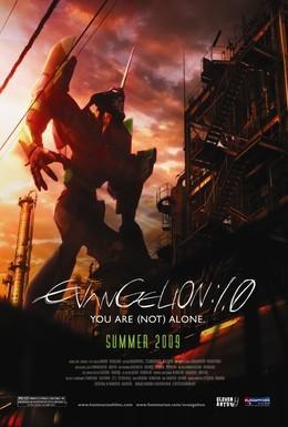 Постер фильма Евангелион 1.11: Ты  один (2007)