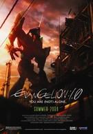 Евангелион 1.11: Ты  один (2007)