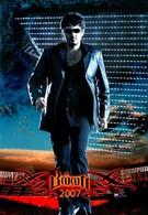 Рокировка (2007)