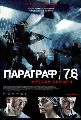 Постер фильма Параграф 78: Фильм первый (2007)