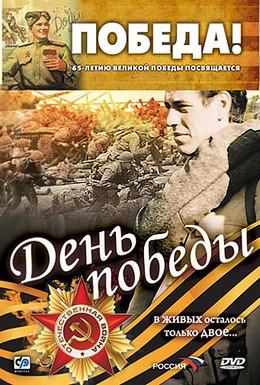 Постер фильма День победы (2006)