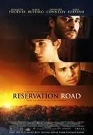 Запретная дорога (2007)
