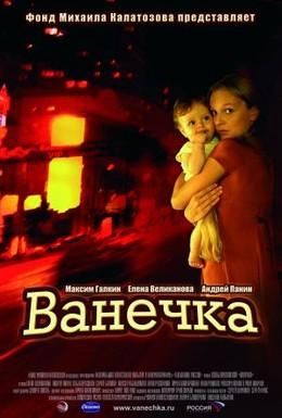 Постер фильма Ванечка (2007)