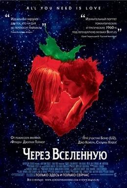 Постер фильма Через вселенную (2007)