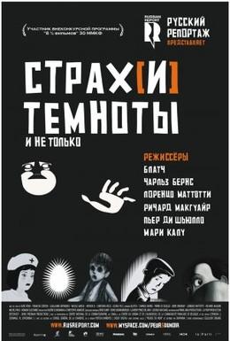 Постер фильма Страх[и] темноты (2007)