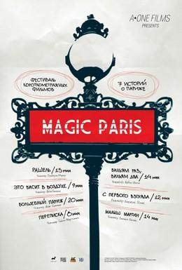 Постер фильма Магический Париж (2007)