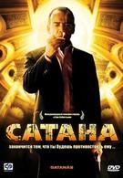 Сатана (2007)