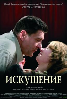 Постер фильма Искушение (2007)