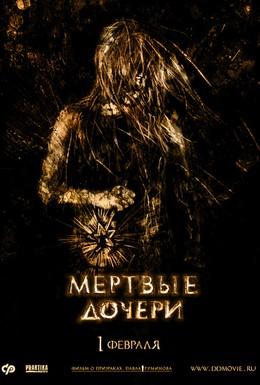 Постер фильма Мертвые дочери (2007)