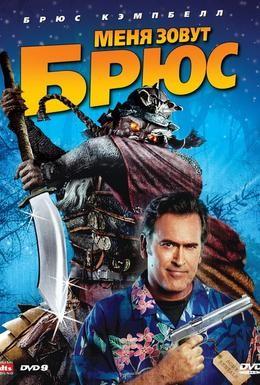 Постер фильма Меня зовут Брюс (2007)