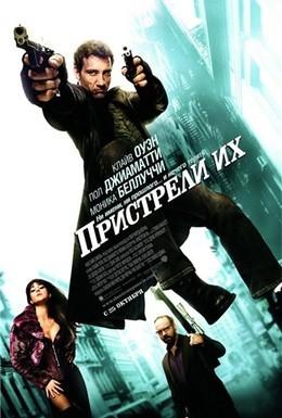 Постер фильма Пристрели их (2007)