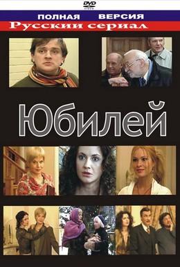 Постер фильма Юбилей (2008)