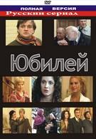 Юбилей (2008)