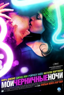Постер фильма Мои черничные ночи (2007)