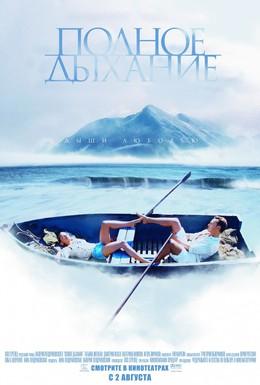Постер фильма Полное дыхание (2006)
