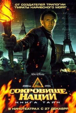 Постер фильма Сокровище нации: Книга Тайн (2007)