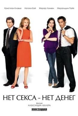 Постер фильма Нет секса – нет денег (2007)