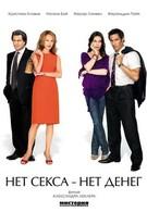 Нет секса – нет денег (2007)