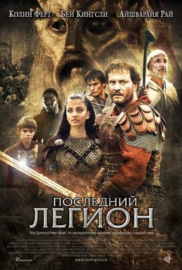 Постер фильма Последний легион (2007)