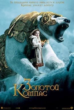 Постер фильма Золотой компас (2007)
