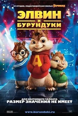Постер фильма Элвин и бурундуки (2007)