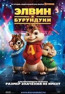 Элвин и бурундуки (2007)