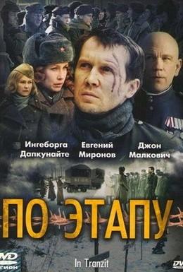Постер фильма По этапу (2006)