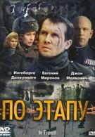 По этапу (2008)