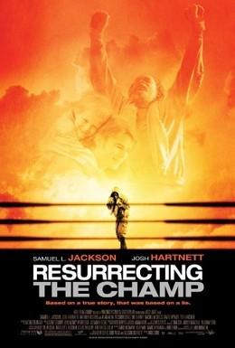 Постер фильма Воскрешая чемпиона (2007)