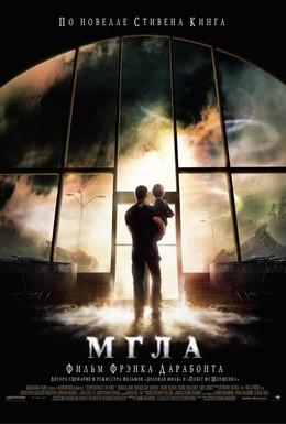 Постер фильма Мгла (2007)