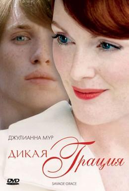 Постер фильма Дикая грация (2007)