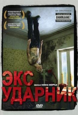 Постер фильма Экс-ударник (2007)