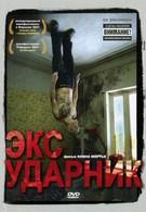 Экс-ударник (2007)