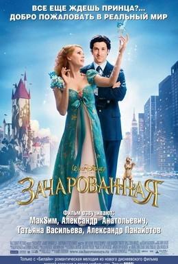 Постер фильма Зачарованная (2007)