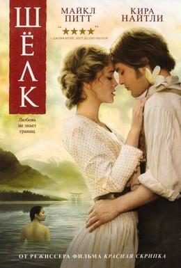 Постер фильма Шелк (2007)