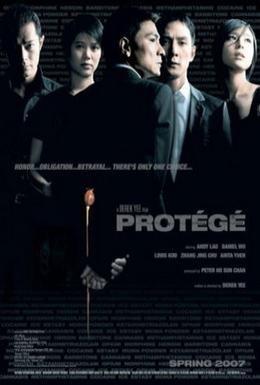 Постер фильма Протеже (2007)